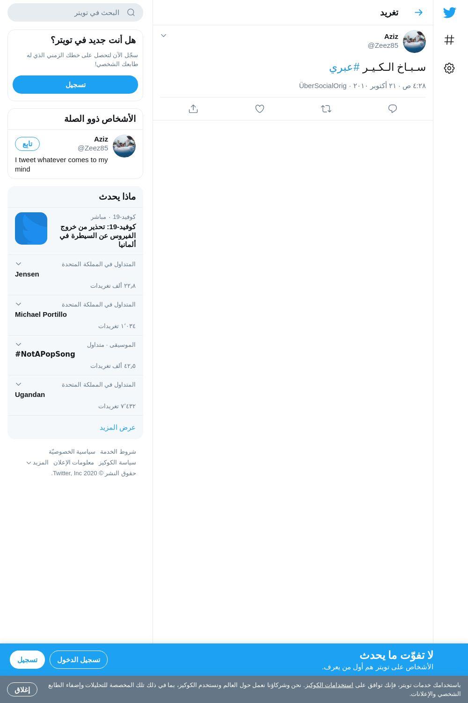 لقطة لاول تغريدة في هاشتاق #عبري