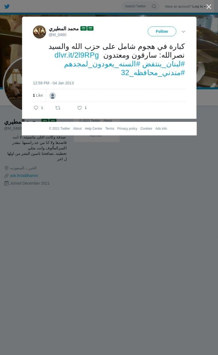 لقطة لاول تغريدة في هاشتاق #لبنان_ينتفض