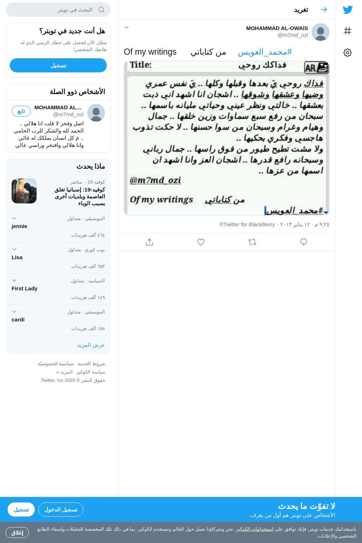لقطة لاول تغريدة في هاشتاق #محمد_العويس