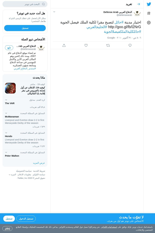 لقطة لاول تغريدة في هاشتاق #حائل