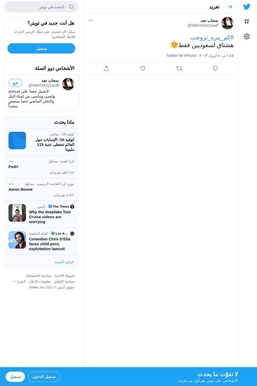 لقطة لاول تغريدة في هاشتاق #كم_مره_تزوجت