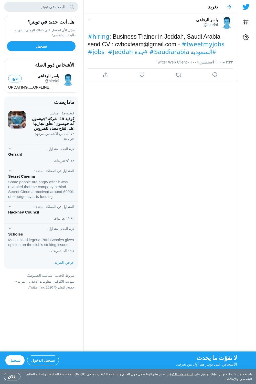 لقطة لاول تغريدة في هاشتاق #السعوديه
