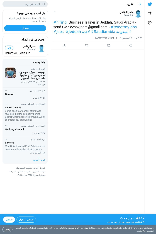 لقطة لاول تغريدة في هاشتاق #جدة