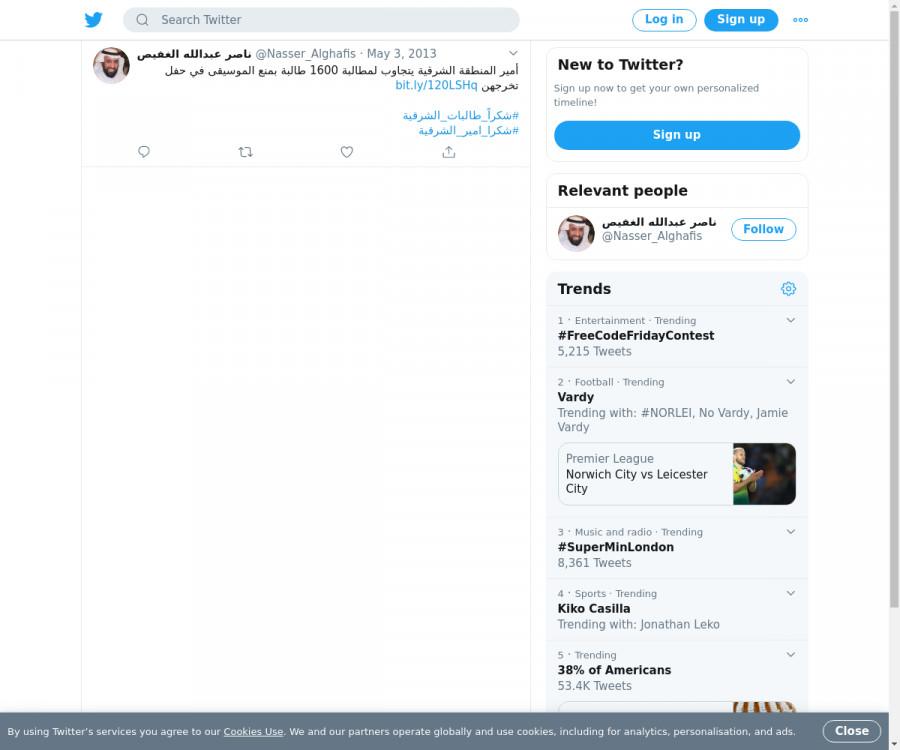 لقطة لاول تغريدة في هاشتاق #شكرا_امير_الشرقيه