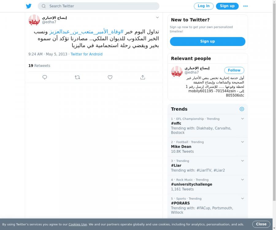 لقطة لاول تغريدة في هاشتاق #وفاه_الامير_متعب_بن_عبدالعزيز