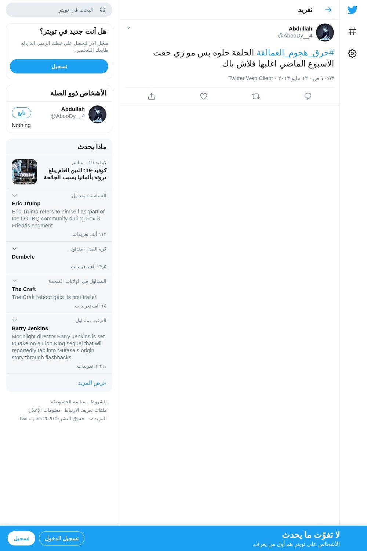 لقطة لاول تغريدة في هاشتاق #حرق_هجوم_العمالقه