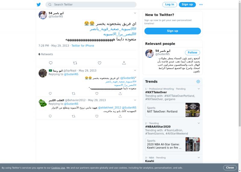 لقطة لاول تغريدة في هاشتاق #الاسيويه_صعبه_قويه_يانصر