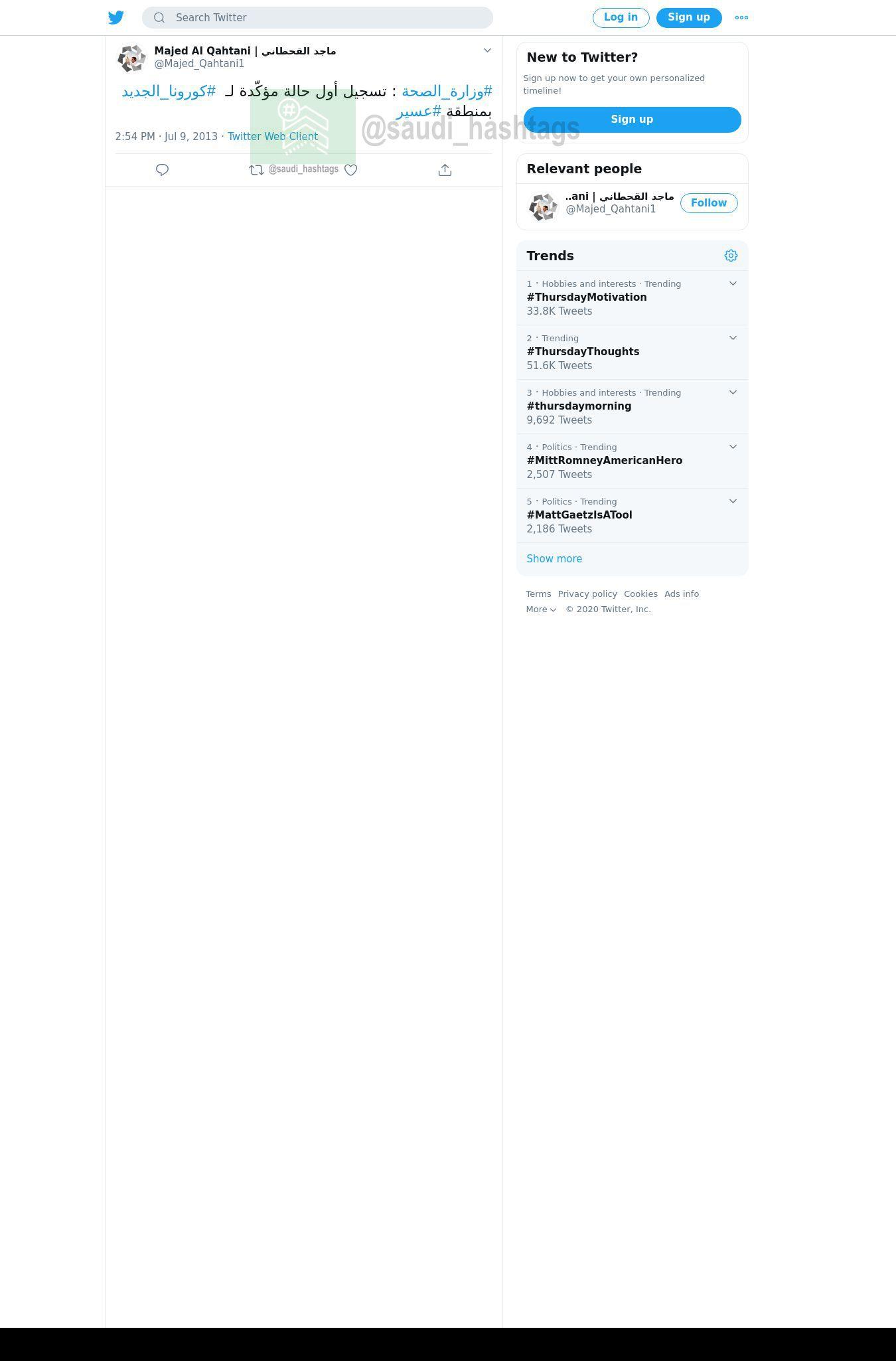 لقطة لاول تغريدة في هاشتاق #كورونا_الجديد