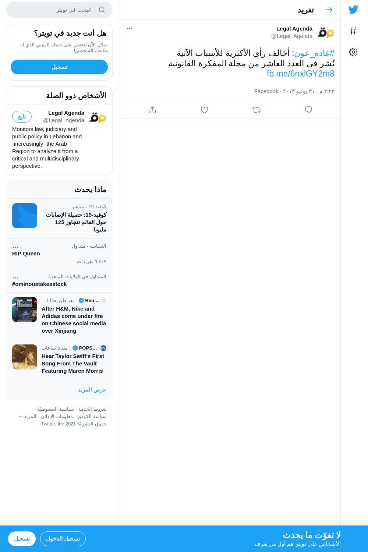 لقطة لاول تغريدة في هاشتاق #غاده_عون