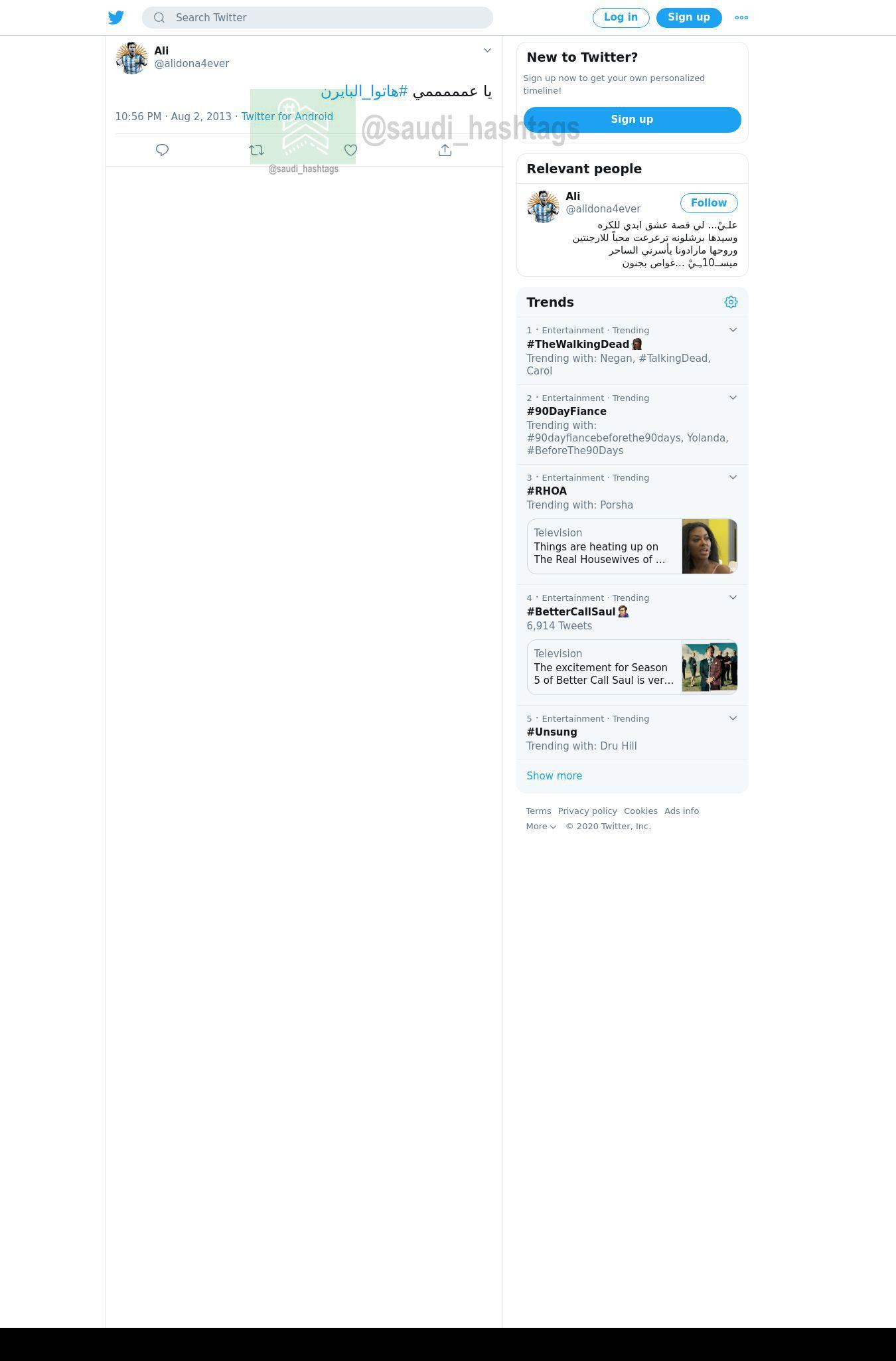 لقطة لاول تغريدة في هاشتاق #هاتوا_البايرن