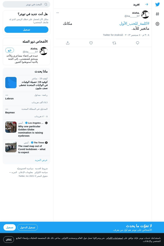 لقطة لاول تغريدة في هاشتاق #كلمه_للحب_الاول