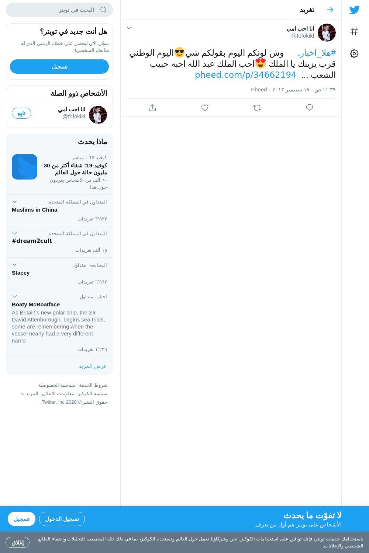 لقطة لاول تغريدة في هاشتاق #هلا_اخبار
