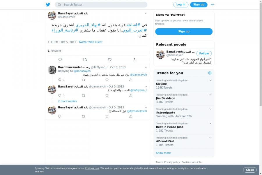 لقطة لاول تغريدة في هاشتاق #بهاء_الحريري