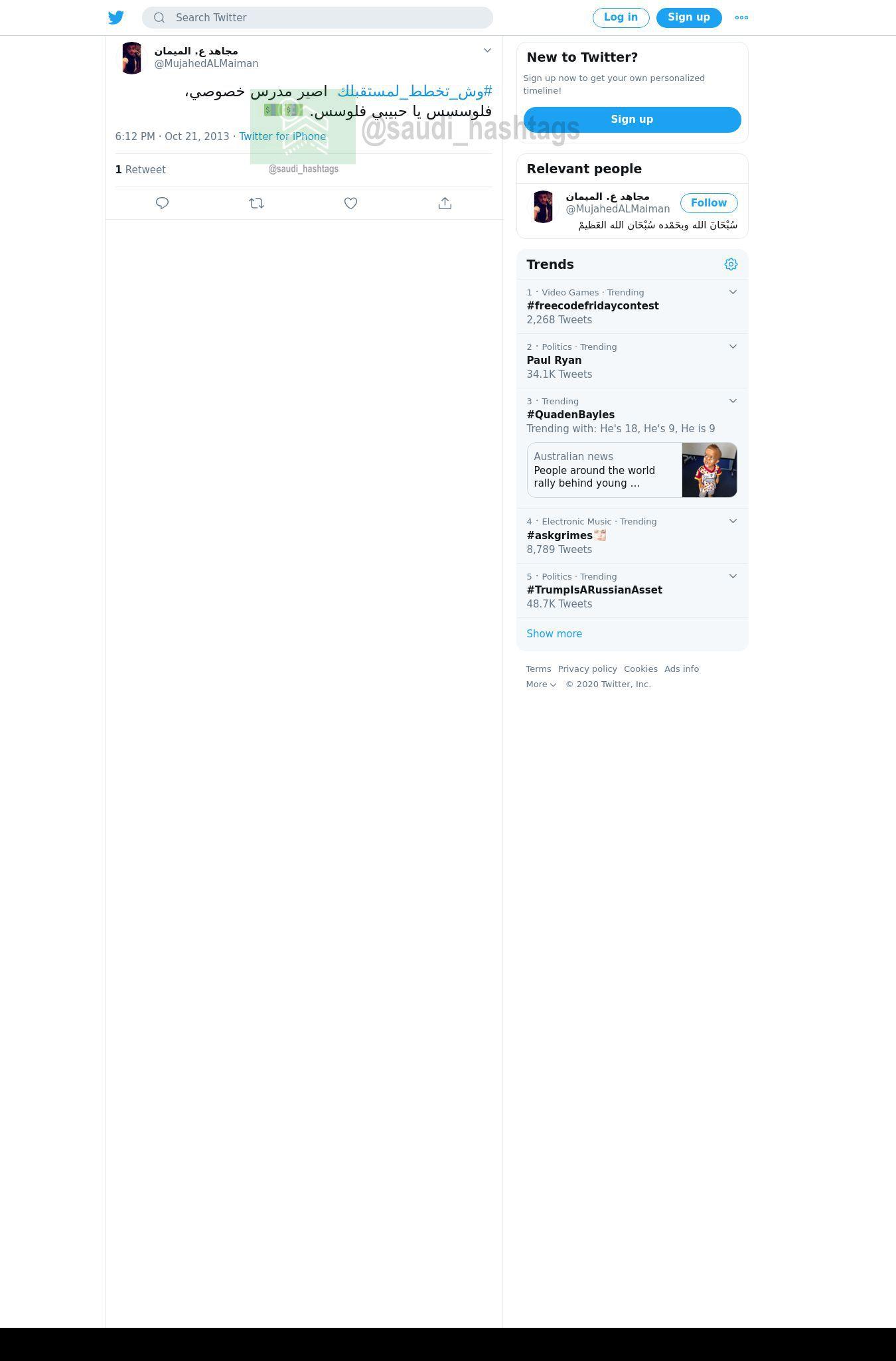لقطة لاول تغريدة في هاشتاق #وش_تخطط_لمستقبلك