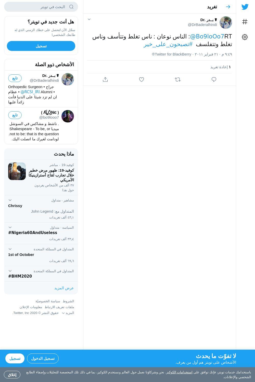لقطة لاول تغريدة في هاشتاق #تصبحون_علي_خير
