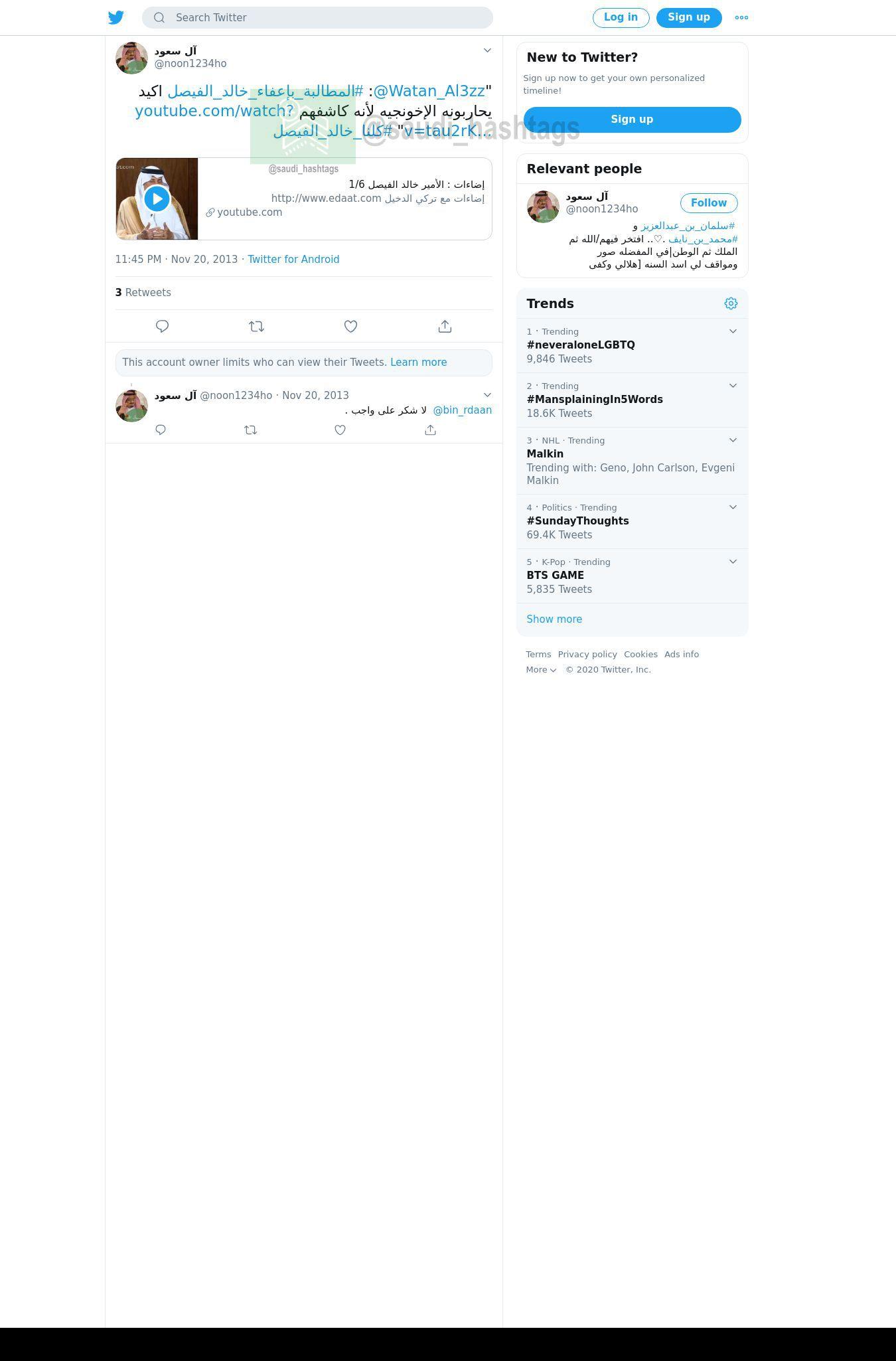 لقطة لاول تغريدة في هاشتاق #كلنا_خالد_الفيصل