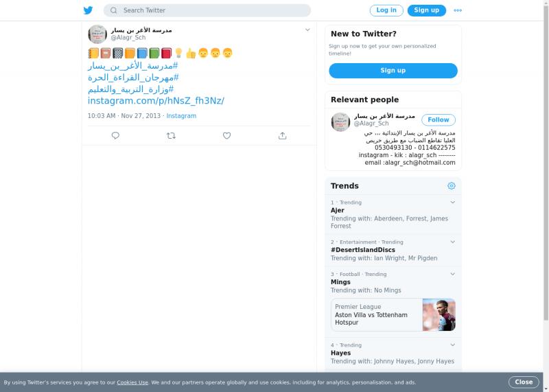لقطة لاول تغريدة في هاشتاق #مهرجان_القراءه_الحره