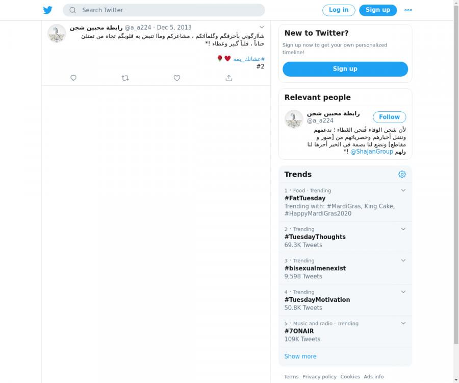 لقطة لاول تغريدة في هاشتاق #عشانك_يمه