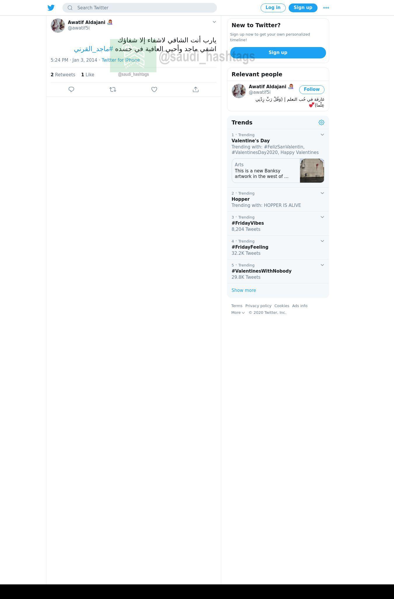 لقطة لاول تغريدة في هاشتاق #ماجد_القرني