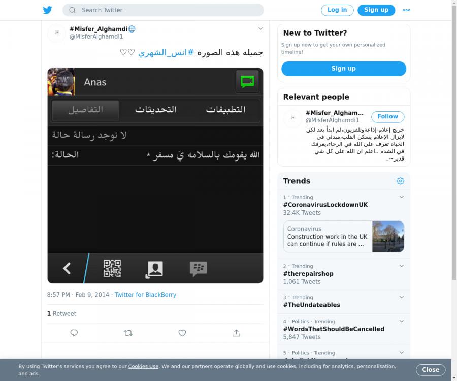 لقطة لاول تغريدة في هاشتاق #انس_الشهري