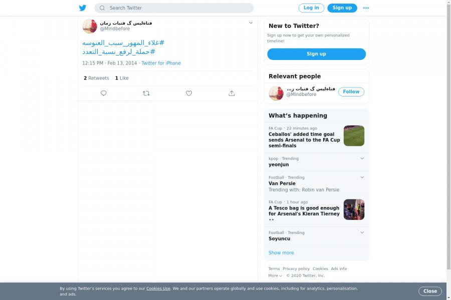 لقطة لاول تغريدة في هاشتاق #غلاء_المهور_سبب_العنوسه