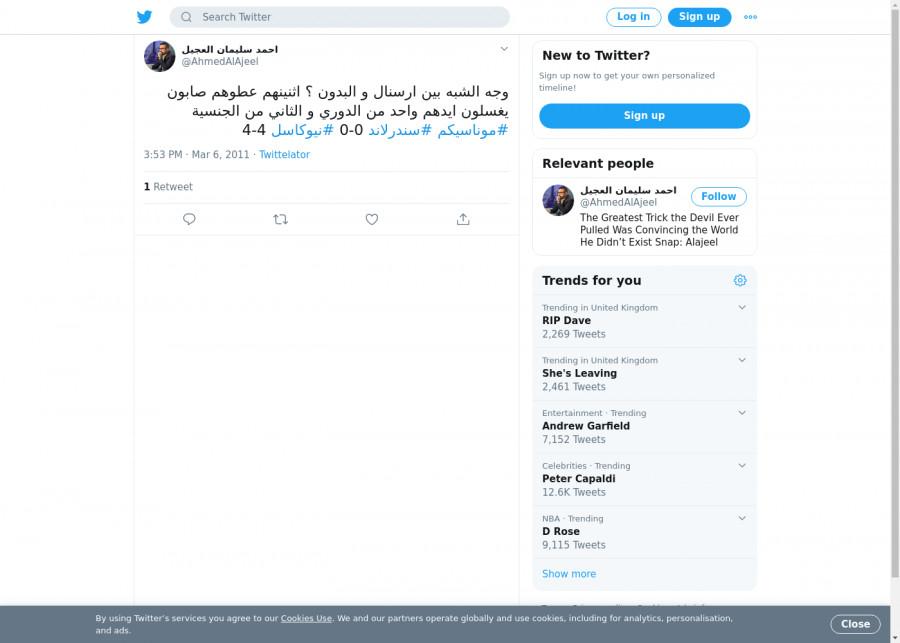 لقطة لاول تغريدة في هاشتاق #نيوكاسل