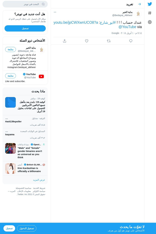 لقطة لاول تغريدة في هاشتاق #ابو_شارع