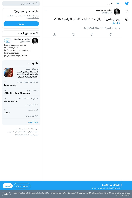 لقطة لاول تغريدة في هاشتاق #عاجل