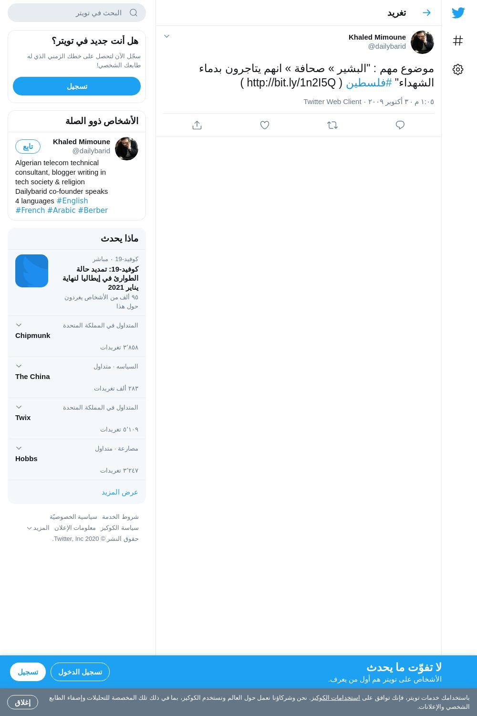 لقطة لاول تغريدة في هاشتاق #فلسطين