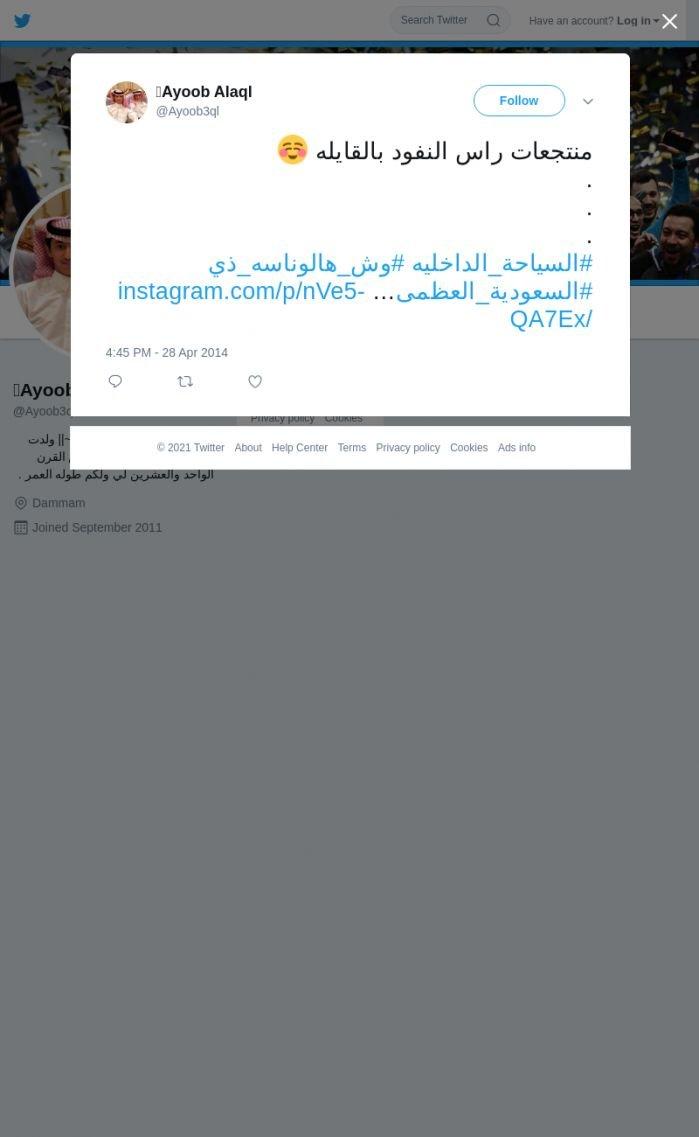 لقطة لاول تغريدة في هاشتاق #السعوديه_العظمي