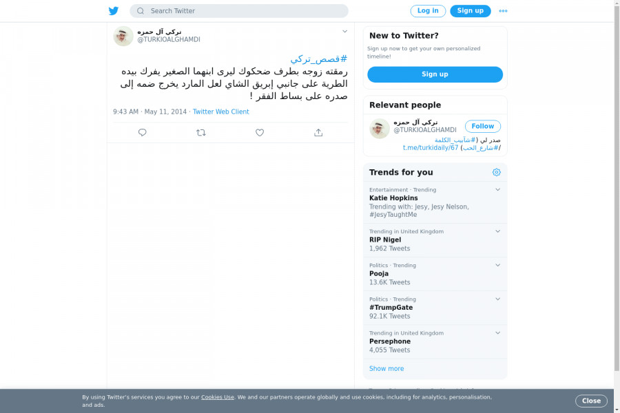 اول من غرد في الهاشتاق - الكويت