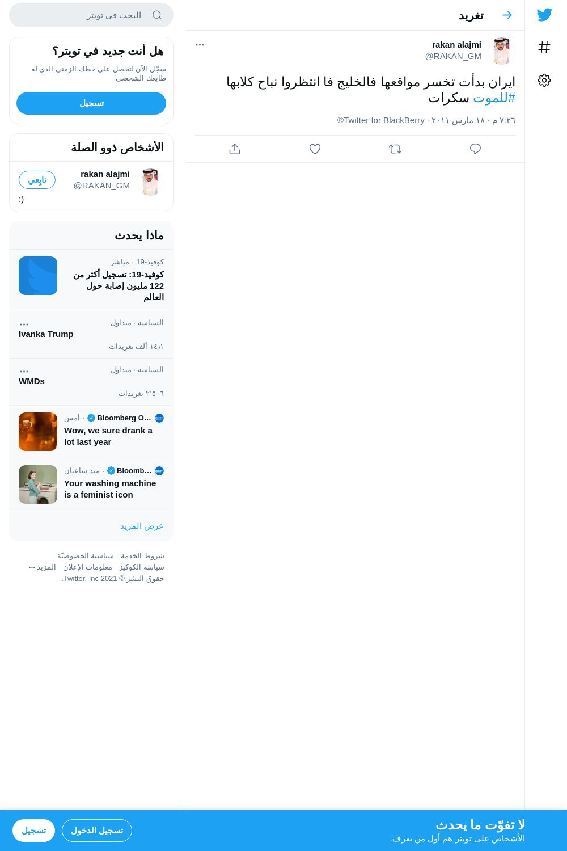 لقطة لاول تغريدة في هاشتاق #للموت