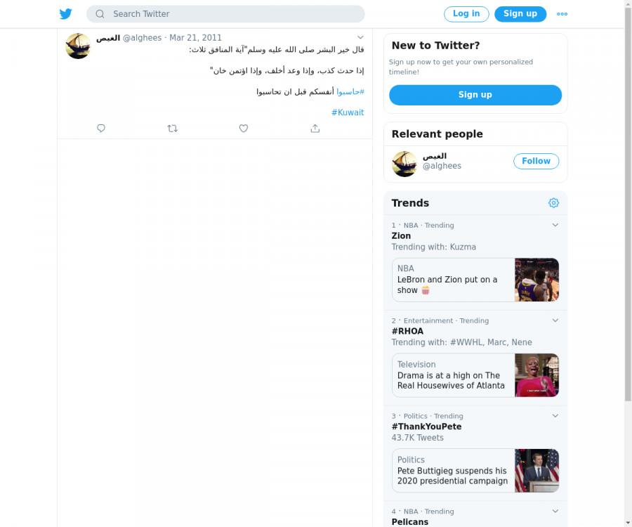 لقطة لاول تغريدة في هاشتاق #حاسبوا