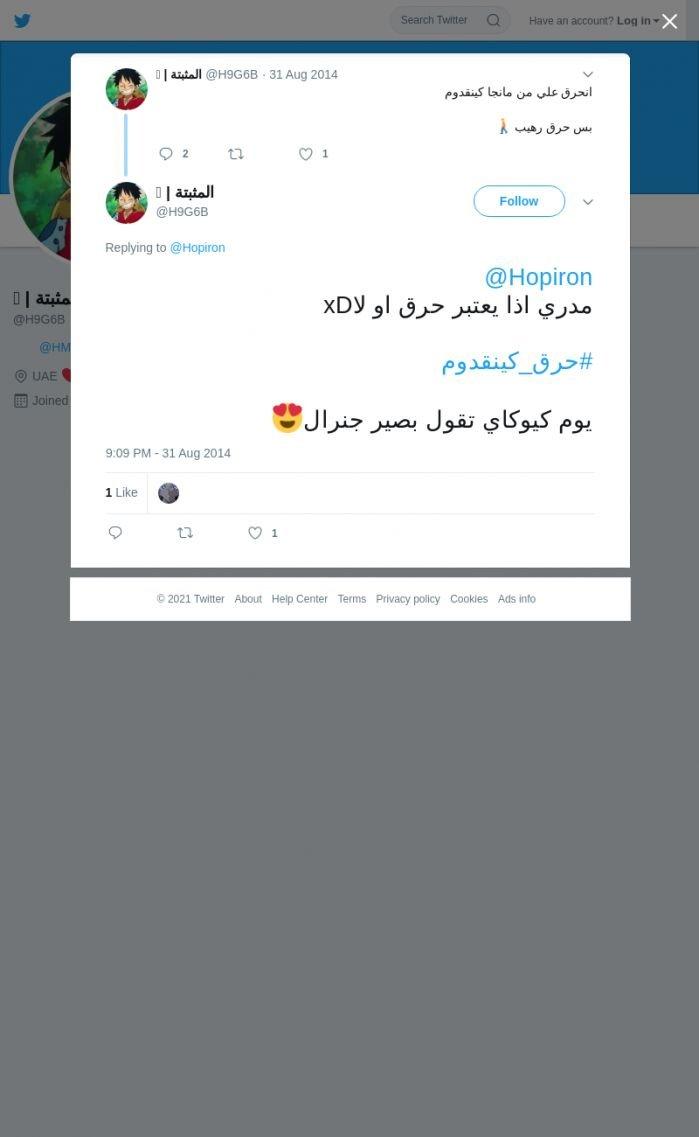 لقطة لاول تغريدة في هاشتاق #حرق_كينقدوم