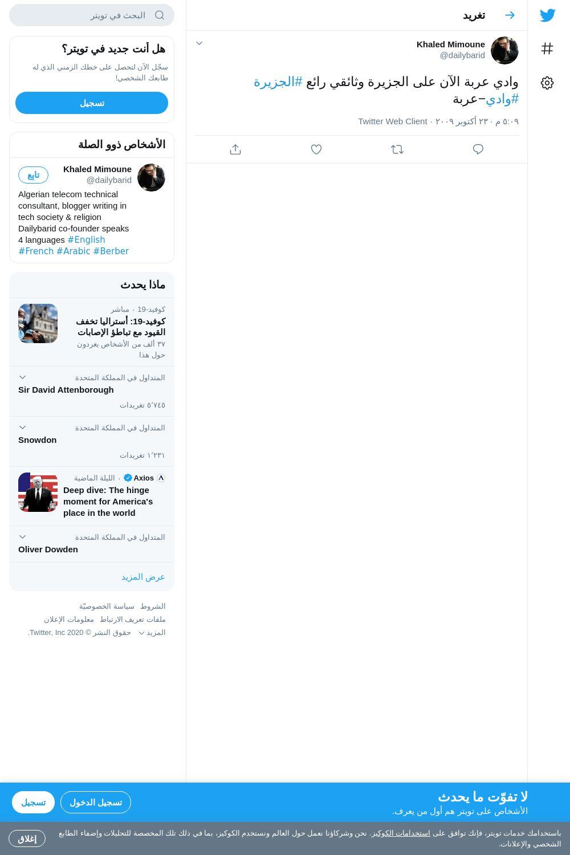 لقطة لاول تغريدة في هاشتاق #الجزيره