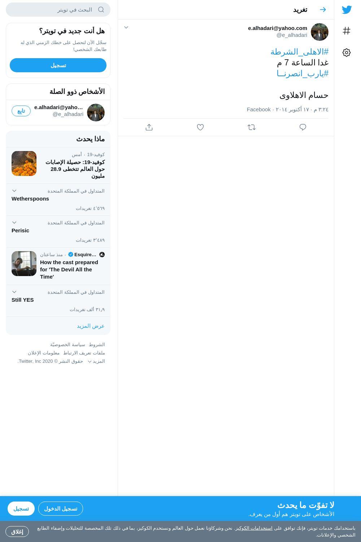 لقطة لاول تغريدة في هاشتاق #الاهلي_الشرطه