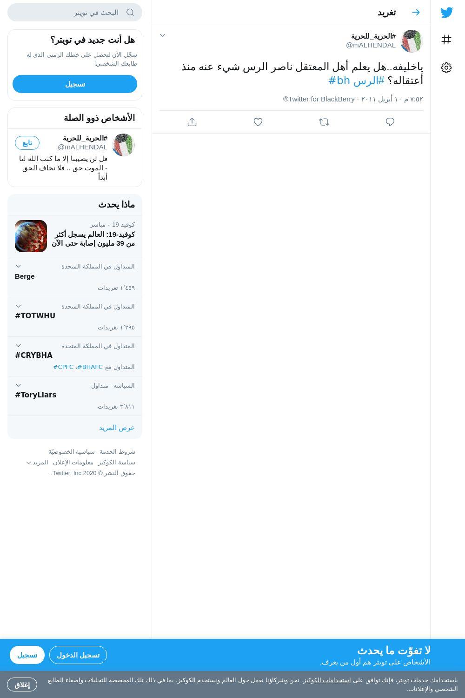 لقطة لاول تغريدة في هاشتاق #الرس