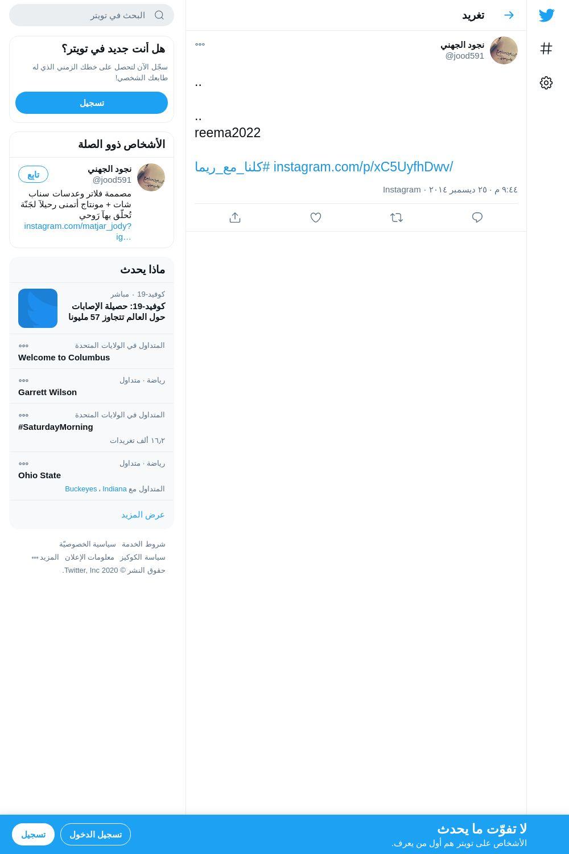 لقطة لاول تغريدة في هاشتاق #كلنا_مع_ريما