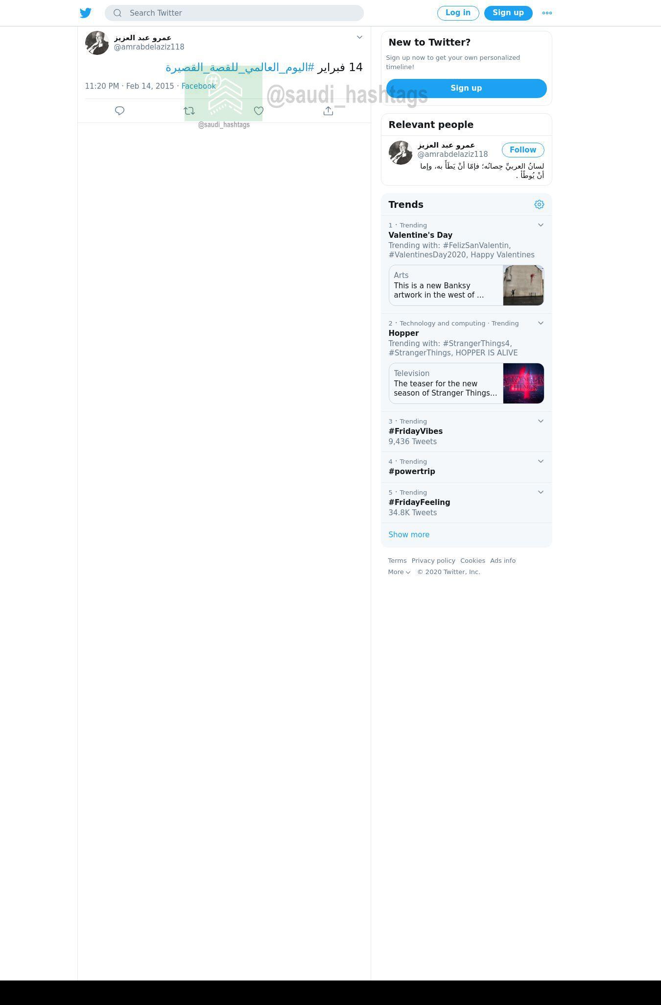لقطة لاول تغريدة في هاشتاق #اليوم_العالمي_للقصه_القصيره