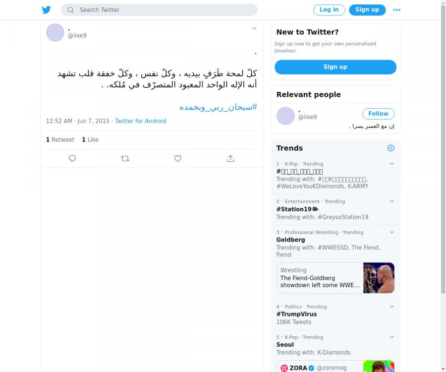لقطة لاول تغريدة في هاشتاق #سبحان_ربي_وبحمده