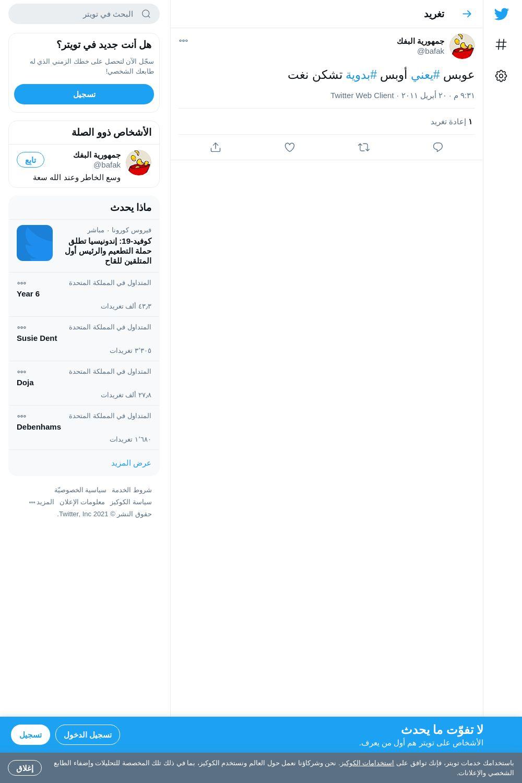 لقطة لاول تغريدة في هاشتاق #بدويه