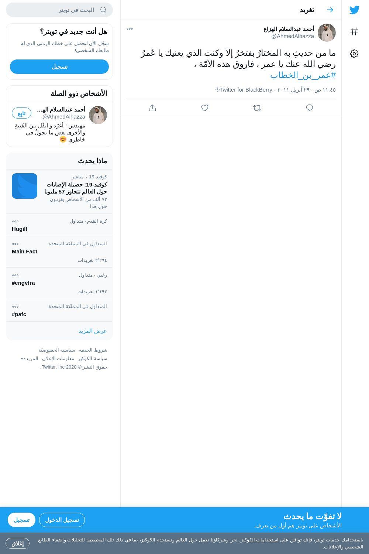 لقطة لاول تغريدة في هاشتاق #عمر_بن_الخطاب