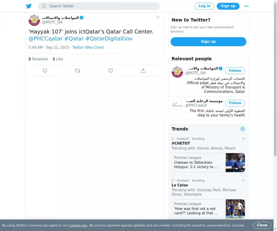 لقطة لاول تغريدة في هاشتاق #Qatardigitalgov