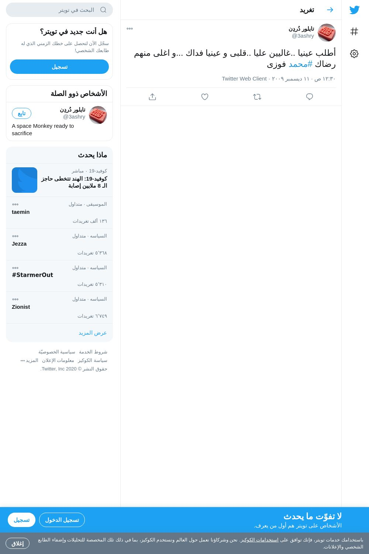 لقطة لاول تغريدة في هاشتاق #محمد