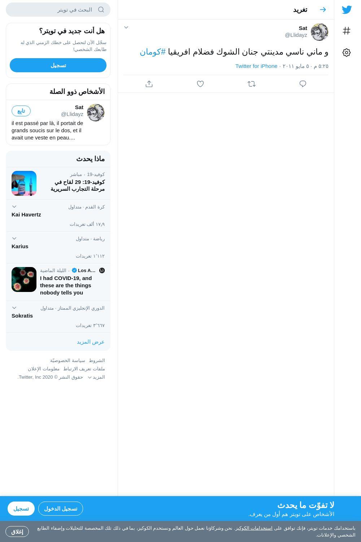 لقطة لاول تغريدة في هاشتاق #كومان