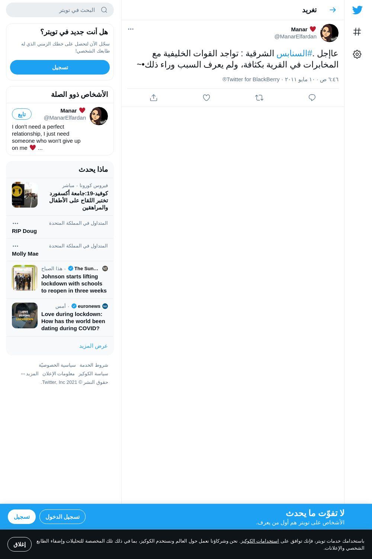 لقطة لاول تغريدة في هاشتاق #السنابس