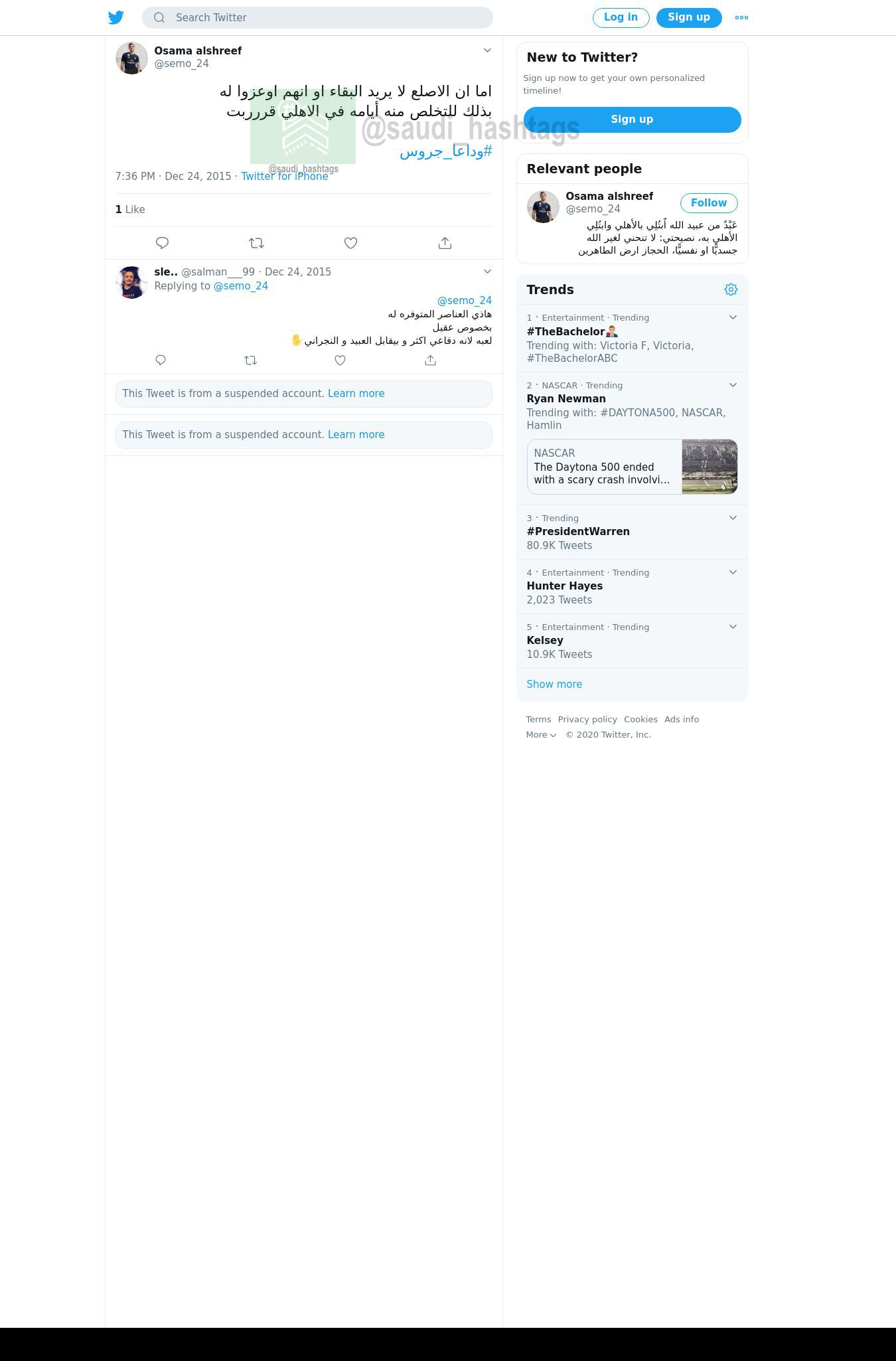 لقطة لاول تغريدة في هاشتاق #وداعا_جروس