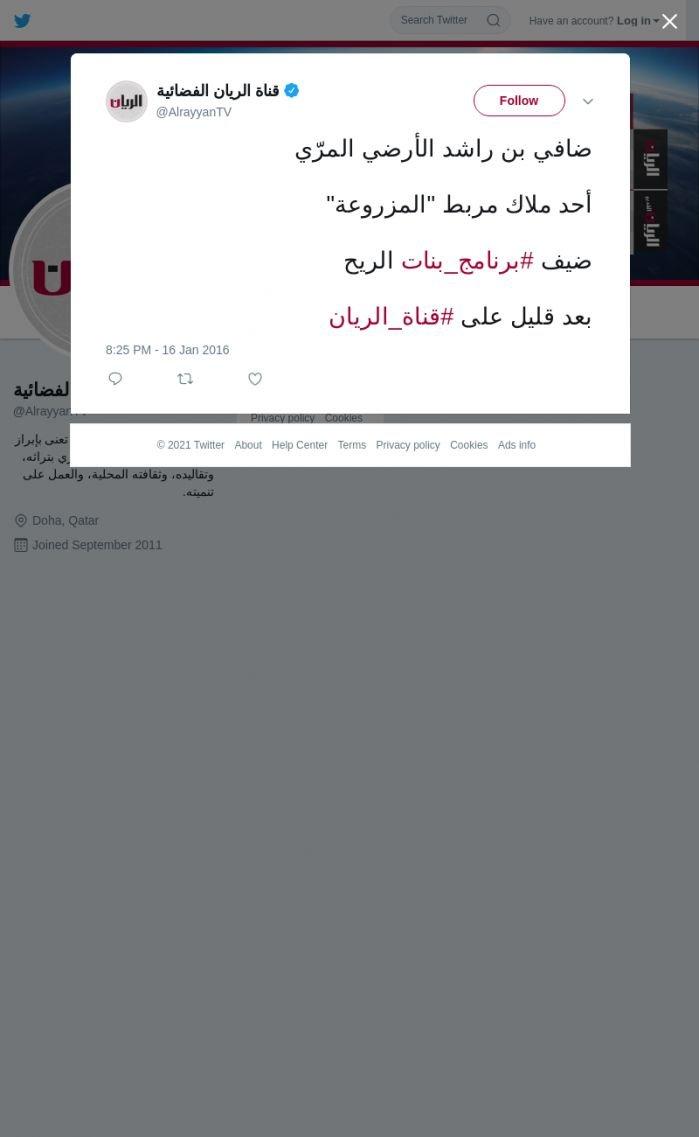 لقطة لاول تغريدة في هاشتاق #برنامج_بنات