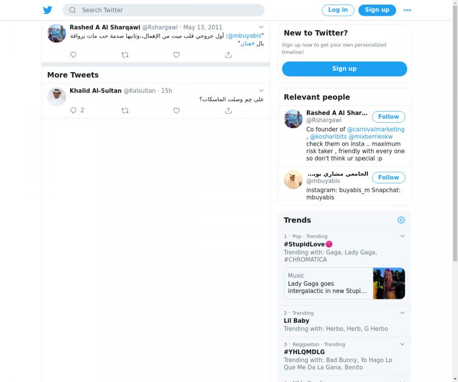 لقطة لاول تغريدة في هاشتاق #هتان