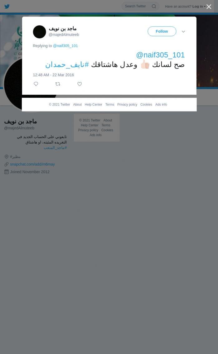 لقطة لاول تغريدة في هاشتاق #نايف_حمدان